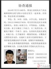 在澳门太阳城网站看到此人请立即报警!悬赏2万通缉嫌犯!