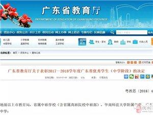 """化州5名学子获评""""广东省优秀学生""""!你认识吗?"""