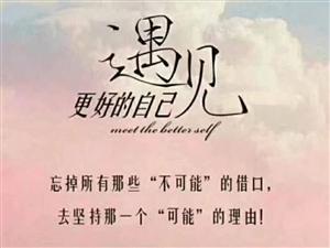 """珠海心理咨询师曹泽能今日""""早餐""""分享: 挫折会来,也会过去"""