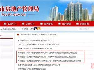 临泉3家房产开发企业资质被注销!看看有你买的楼盘吗?