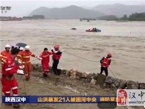 山洪暴发,汉中21人被困河中央!