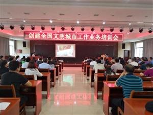 合阳县召开创建全国文明城市工作业务培训会