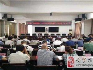 长宁县举行扫黑除恶专项斗争领导小组第三次全体会议