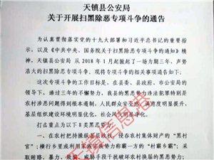 天镇县公安局关于开展扫黑除恶专项斗争的通告