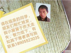 紧急寻人:11日长官韦子元庄走失一名男子,望转发寻找
