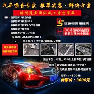 回归安静 宝马5系隔音改装俄罗斯StP-福州道声汽车隔音改装