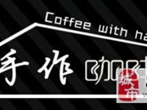 手作咖啡,特别策划。我是小小咖啡师职业体验课堂。