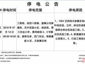 停�通知:7月14日正安�h城�^以下范��停�,��V大用�籼崆白龊��洹�
