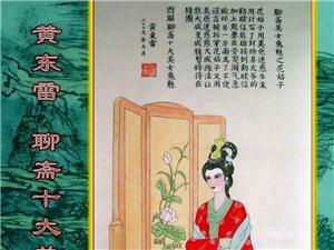 黄东雷的古典风格工笔人物画