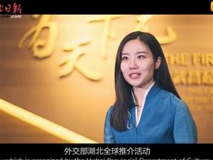 丹江口女孩章旖向世界介绍湖北