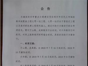【微公告】郑上路荥阳这一路段将封闭一年半