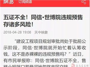 河南�v�R店:同信・世博院,�`法收取的�J�I金什么�r候退�?