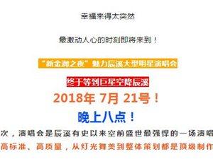 沅陵的约起看演唱会去!!!就在辰溪,王杰、潘美辰、广东雨神等众多明星震