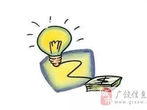 民生丨国家发改委:7月底前要全部退用户临时接电费