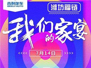 """鸳都&潍坊""""吉家宴"""""""
