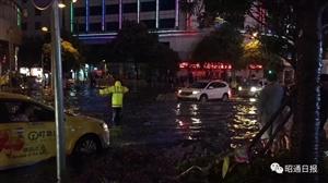 昨晚昭城多路段被淹,400人正紧急疏通!昭阳此刻下雨,未来16小时全市有雨!