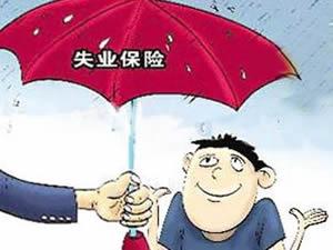 失业保险金的领取细则~求围观!!!