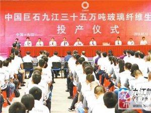 中国巨石九江年产三十五万吨玻璃纤维生产基地投产