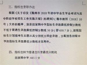2018年梅州市五华县普通高中第二第三批录取分数线出炉