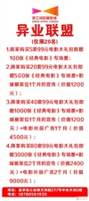 盐亭梦工场巨幕影城千元开业大礼包99元限量抢