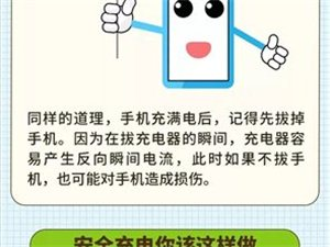 充电时到底该先插手机还是先插电源?90%的人都不知道!