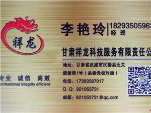 做专利,就找甘肃祥龙科技服务有限公司