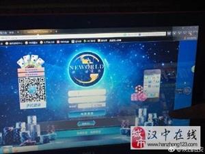 汉中4人网上参与境外赌博,收缴1770元!
