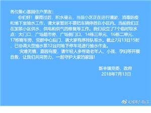 【广汉防汛抗灾】广汉新丰镇聚心嘉园灾后自救工作正在进行中(图片)