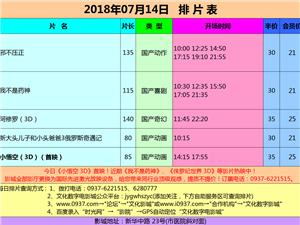 嘉峪�P文化�底钟俺�2018年07月14日排片表