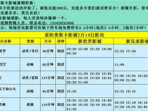 荥阳奥斯卡影城7月14日最新影讯
