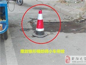 严厉整治妨碍车辆停放行为,大力缓解城区停车难