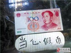 """?化州街坊注意!""""新型""""百元假钞已流入市场,已有人中招..."""