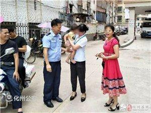 化州?官桥派出所民警为群众找回两名走失小孩