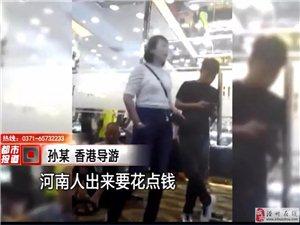 河南老人在香港遭强制购物!导游骂:河南人出来要花点钱,不买就滚!