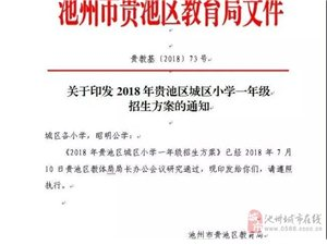 池州市主城�^2018年中小�W招生方案+�W校片�^��分出�t!