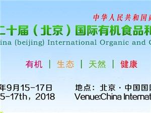 2018北京有机食品展览会,助推有机食品行业快速发展
