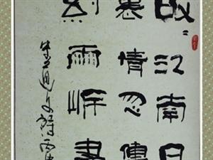 书画琼海:陈赞标作品专辑