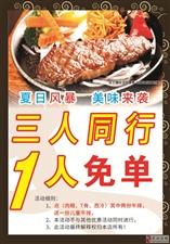惠水县麦时客西餐厅,牛排免单吃!贵阳银行旁