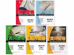 黄冈实验学校入驻潢川,面向全城招生,仅限300名!