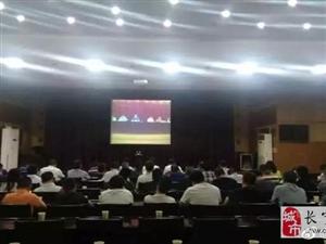 长宁县工作紧急电视电话会议的通知