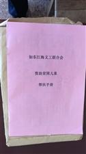 2018爱心助学之八--江海义工慰问马塘九总两地学生