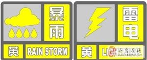 寻乌县发布黄色雷电预警!局地可伴有短时强降水,请注意防范!