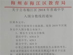 梅州市2018年中考各批次录取分数线
