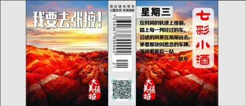 """七彩小酒,张掖旅游地标酒正式发布,52度100ml。为旅客量身打造的"""""""