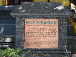 桂林市靖江王府�c�V西��范大�W