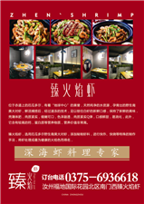 臻火焰虾  7月15日盛大开业,全场6.8折,约起来!!!
