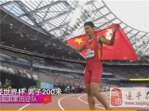 20秒25!首届田径世界杯 谢震业200米夺冠