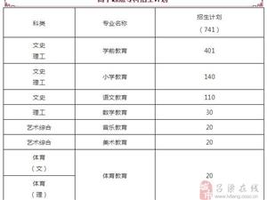 吕梁学院汾阳师范分校2018年招生公告