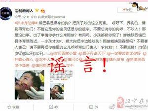 网传镇巴县3岁小孩被狗咬半边脸系谣言