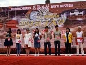 唱响中国梦・乌蒙古镇・城市最强音 昭通第四届网络歌手大赛海选